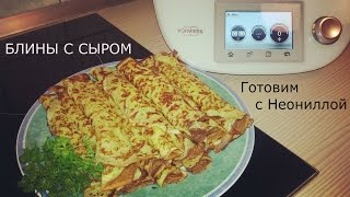 Блины с сыром и зеленью Рецепты с Термомикс ТМ5 ТМ31
