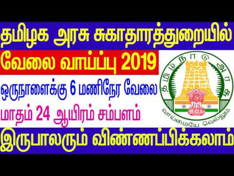 Indian Medicine Homoeopathy Jobs TamilNadu Health Recruitment 2019