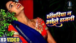 Sanwariya Na Aile Sajani | Md. Azad | Bhojpuri Superhit Song | Driver Sajanwa