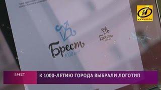 Логотип к 1000 летию города выбрали в Бресте