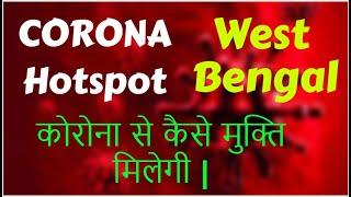 JULY 2020 | West Bengal Prediction | कोरोना HOTSPOT | कोरोना से कैसे मुक्ति मिलेगी | Kolkata