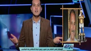 اوسكار  قصر الكلام من نصيب رئيس لجنة الحكام رضا البلتاجي بسبب الأخطاء الكارثية