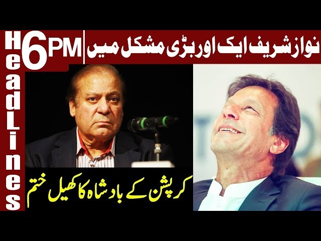 Another JIT Formed To Investigate Nawaz Sharif   Headlines 6 PM   13 December 2018   Express News