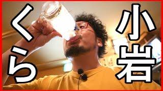 東京小岩せんべろ【くら】酎ハイ200円!