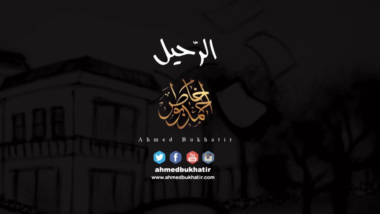 قريبا - الرحيل coming soon - raheel Ahmed Bukhatir أحمد بوخاطر