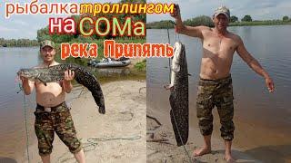 Рыбалка на сома троллингом Открытие сезона по сому 2020 Река Припять