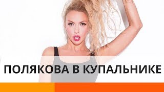 Оля Полякова порадовала фанатов роскошным декольте