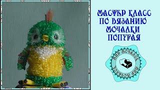 Мастер класс по вязанию мочалки попугая