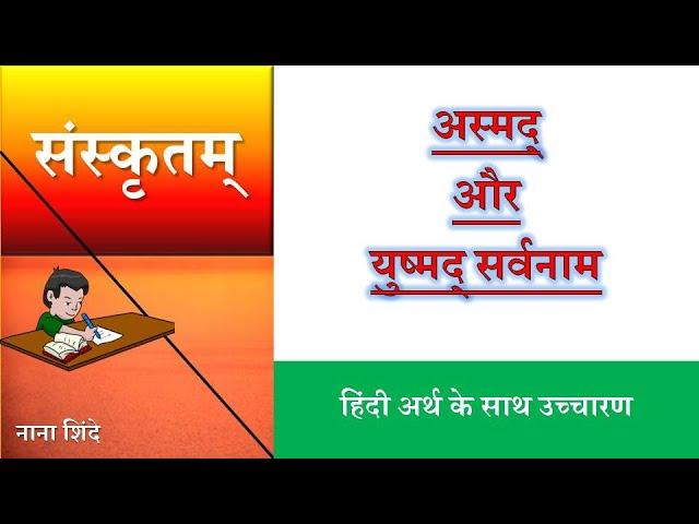asmad yushmad in sanskrit ?  ?????? ???????  ???????