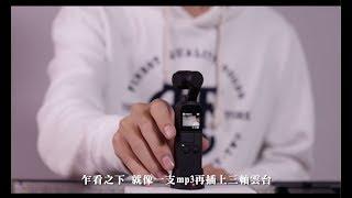 【大三元評測#1-DJI OSMO Pocket】Feat.內容影像工作室#絕對不會抖!