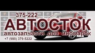 купить заказать б/у запчасти для мазды mazda 3 6 СХ-5 СХ-7 СХ-9 под заказ белгород(, 2015-08-18T11:06:26.000Z)