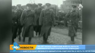 70 лет назад советские войска начали наступление на Берлин(Официальный сайт: http://ren.tv/ Сообщество в VK: https://vk.com/rentvchannel Сообщество в Одноклассниках: http://ok.ru/rentv Сообщество..., 2015-04-16T05:56:54.000Z)