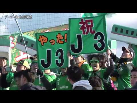 ヴァンラーレ八戸今季最終戦 J3昇格へ残すは観客数2018/11/18