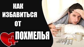 видео Как пить рассол вместе с алкоголем