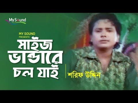 Maij Vandaray Choalo Jay | Sorif Uddin | Bangla Doarbare Song | Mysound BD