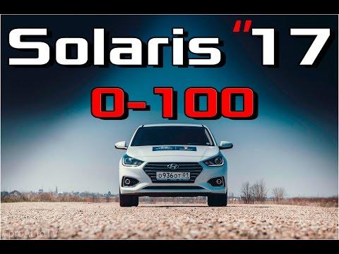 Hyundai Solaris 2017 1.6 MPi AT Разгон 0 100 км ч. Реальная динамика нового солярис 17. Racelogic