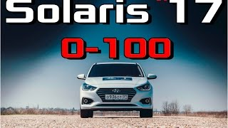 Hyundai Solaris 2017 1.6 MPi AT - Разгон 0-100 км/ч. Реальная динамика нового солярис 17. Racelogic