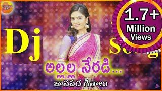 Allalla Neradi Neriyalo Dj Song | Telugu Dj Songs 2016 | Janapada Dj | Telangana Folk Dj Songs
