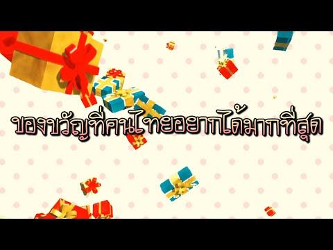 ของขวัญที่คนไทยอยากได้มากที่สุด | 281263 | Dailynews
