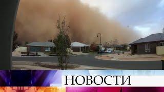 Юго-восток Австралии накрыла песчаная буря.