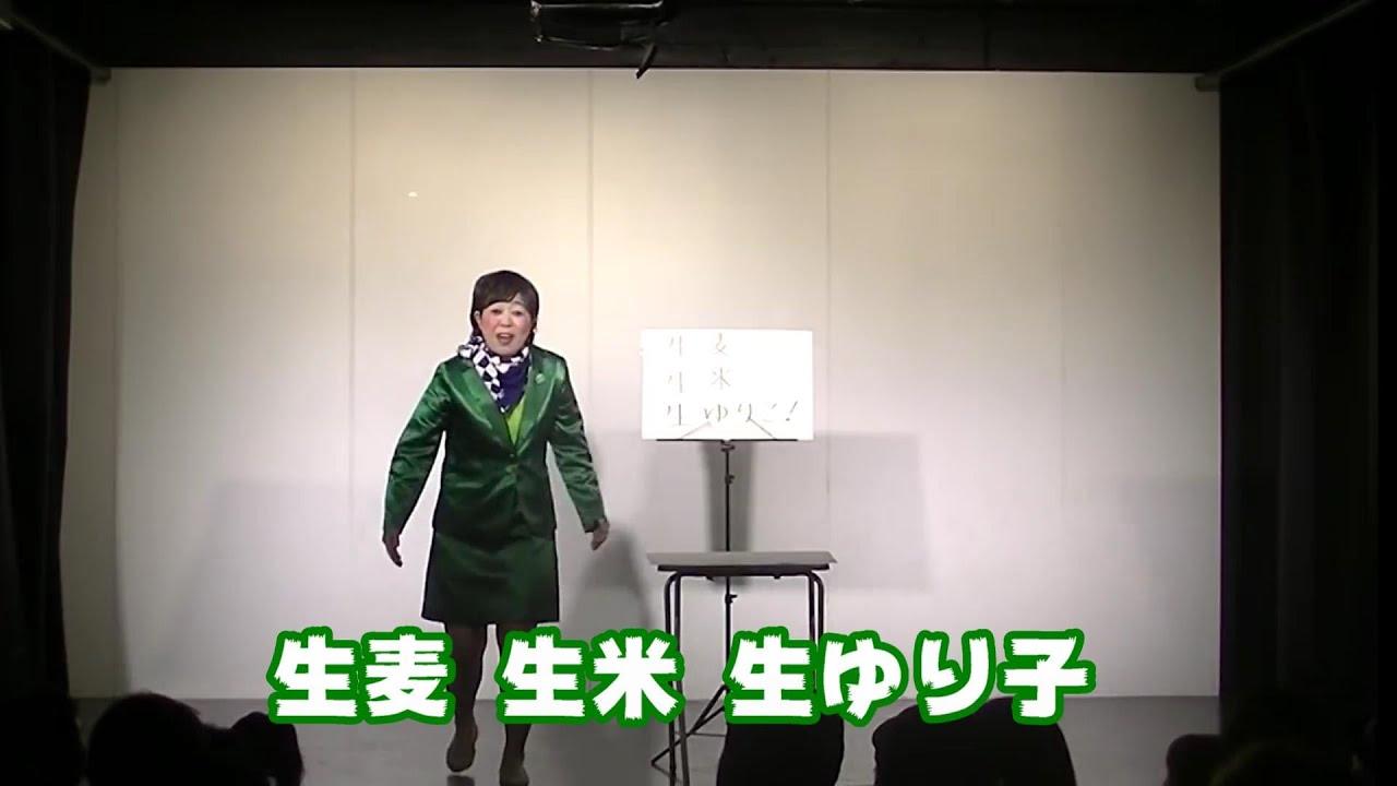 「都知事の早口言葉」GO!GO!カオちゃんねる! - YouTube