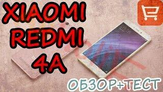 видео Xiaomi Redmi 4A - обзор смартфона с АлиЭкспресс, где купить
