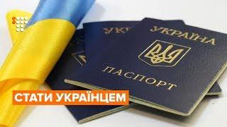 Стати українцем: як іноземці отримують українське громадянство
