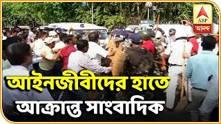 ABP Ananda's Journalist beaten by Lawyers at Howrah Court | ABP Ananda