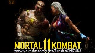 Mortal Kombat 11 - ВСЕ БРУТАЛКИ СИНДЕЛ на ФРАНКЕНГЕРАСЕ