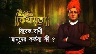 Swami Vivekananda Teachings | Kathamrita |