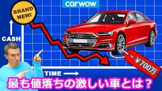 【最も値下がりしやすい車とは!?】買うと損する新車価格に対する売値の安い車をランキング形式でご紹介!