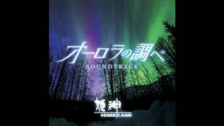Track 2 of Himekami: Melodies of Aurora Soundtrack オーロラの調べ.