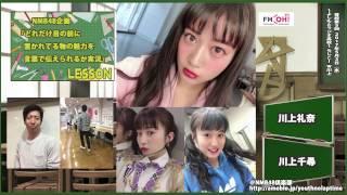 れなぴょん ちっひー [水] NMB48 よしもとラジオ高校らじこー 藤崎マーケット DJ みぃ.