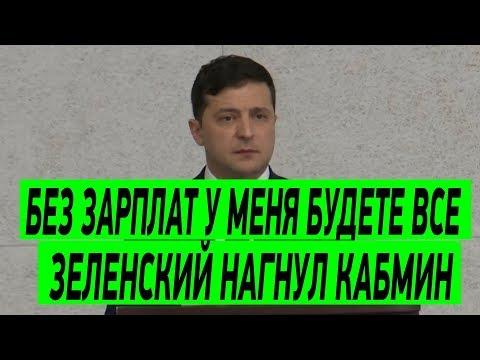 Зеленский устроил РАЗНОС министров из-за долгов шахтерам
