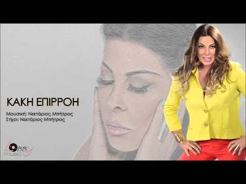 Άντζελα Δημητρίου - Κακή επιρροή Ι Antzela Dimitriou - Kaki epirroi - Official Audio Release