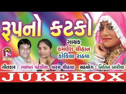 Best DJ Song | Rupno Katko | Audio Song | Kamlesh Chauhan | Kokila Rathva | New Gujarati Song 2017