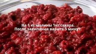Варенье пятиминутка из малины