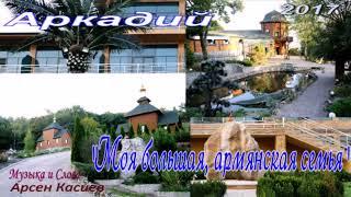 """Аркадий """"Моя большая,армянская семья""""автор Арсен Касиев"""