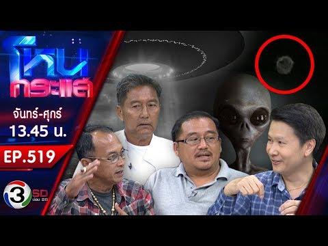 ของจริงหรือมโน? UFO เยือนโลก