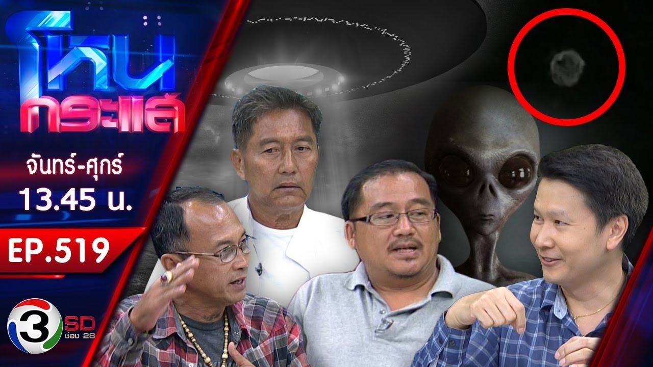 ของจริงหรือมโน? UFO เยือนโลก กลุ่มนักท่องเที่ยวเขากะลายันเจอมนุษย์ต่างดาว l EP.519