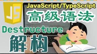 Javascript 中文教学 - 高级语法篇 - Destructure(解构)