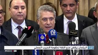 تونس.. البرلمان يرفض منح الثقة لحكومة الحبيب الجملي