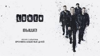 LUMEN «Выше» (из альбома «Хроника бешеных дней»), аудио, 2016