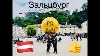ВЛОГ.Путешествие в Европу на машине.Австрия: Зальцбург+ Лихтенштейн