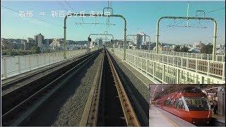 【前展望】小田急70000形GSE はこね51号 新宿~箱根湯本