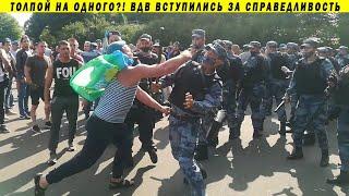 МОСКВА: ВДВ избили РОСГВАРДИЮ! Протесты в Хабаровске, силовики, хватит кормить Москву