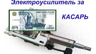 История установки и ремонта электроусилителя за 1000 рублей(, 2016-05-17T14:59:32.000Z)