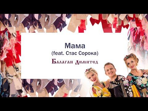 Балаган Лимитед - Мама (feat.Станислав Сорока)(Audio)