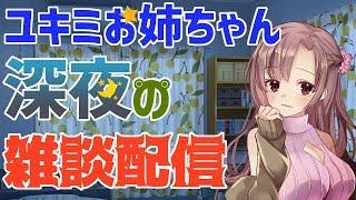 [LIVE] 【Live#99.5】ユキミお姉ちゃんはみんなを寝かしつけるようです【バイノーラル】