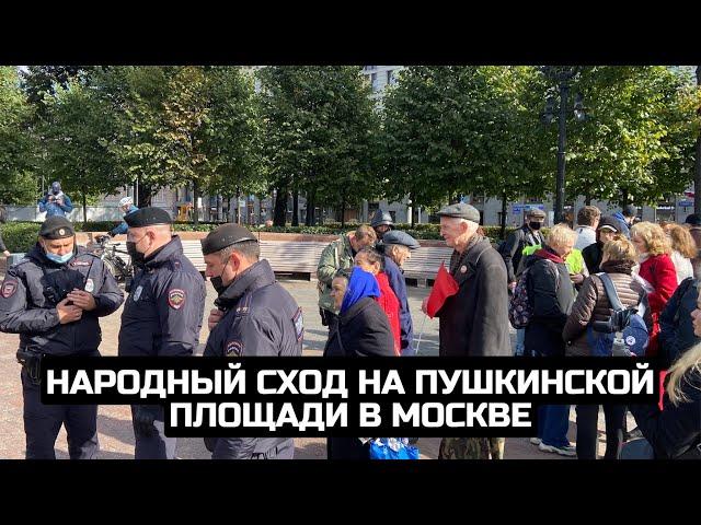 Народный сход на Пушкинской площади в Москве / LIVE 18.09.21